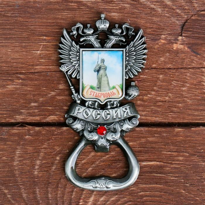 Магнит-открывашка в форме герба Ставрополь. Памятник, под черненое сeребро