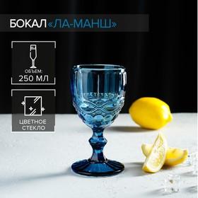 Бокал «Ла-Манш», 250 мл, 8х15,5 см, цвет синий