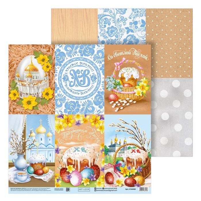 Бумага для скрапбукинга «Пасхальные карточки», 30.5 × 32 см, 180 г/м