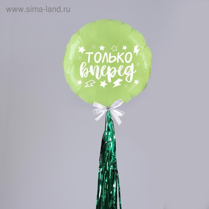 """Воздушный шар """"Только вперед"""", 18"""", полимерный, с тассел лентой, зеленый"""