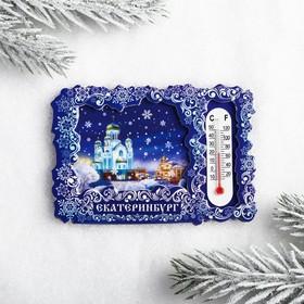 Магнит многослойный с термометром «Екатеринбург. Храм-на-Крови» Ош