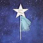 Топпер «С Днём Рождения», звезда с лентами, цвет голубой