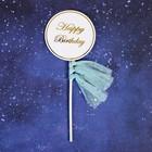Топпер «С Днём Рождения», с лентами, цвет голубой