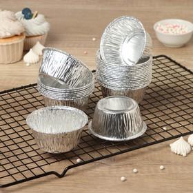 Набор форм для выпечки из фольги, 8×3,5 см, 50 шт