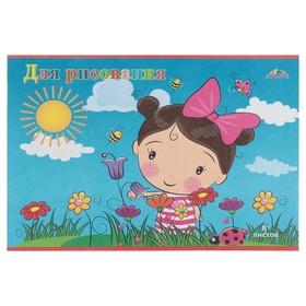 Тетрадь для рисования A4, 8 листов на скрепке «Девочка», бумажная обложка, блок 80 г/м² Ош