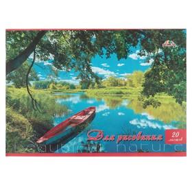 Тетрадь для рисования A4, 20 листов на скрепке «Природа», бумажная обложка, блок 80 г/м² Ош