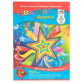 Бумага цветная двухсторонняя А4, 16 листов, 8 цветов «Яркий салют», блок 50 г/м²