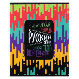 Тетрадь предметная «Моя тема», 40 листов в линейку «Русский язык», мелованный картон, ВД-лак, со справочными материалами