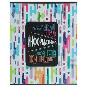 Тетрадь предметная «Моя тема», 40 листов в клетку «Информатика», мелованный картон, ВД-лак, со справочными материалами