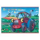 Тетрадь для рисования A4, 8 листов на скрепке «Трактор», бумажная обложка, блок 80 г/м²
