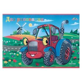 Тетрадь для рисования A4, 8 листов на скрепке «Трактор», бумажная обложка, блок 80 г/м² Ош