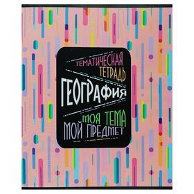 Тетрадь предметная «Моя тема», 40 листов в клетку «География», мелованный картон, ВД-лак, со справочными материалами