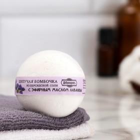 Шипучая бомбочка из персидской соли 'Добропаровъ' с эфирным маслом лаванды, 140гр Ош