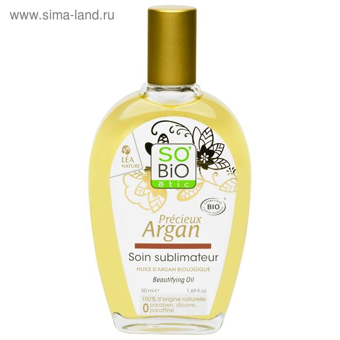 Косметическое масло SO'BiO etic Beauty, с аргановым маслом, 50 м