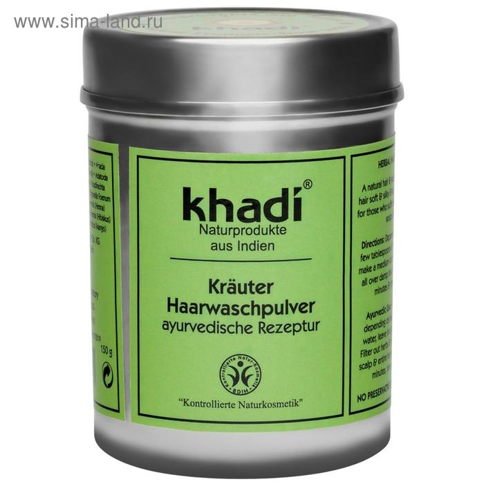 Порошок-маска для волос Khadi «Растительная», 150 г