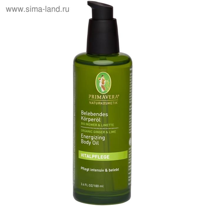 Тонизирующее масло для тела Primavera Life «Имбирь и лайм», 100 мл