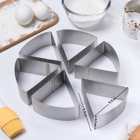 Набор форм для выпечки «Кусочек торта», 6 шт