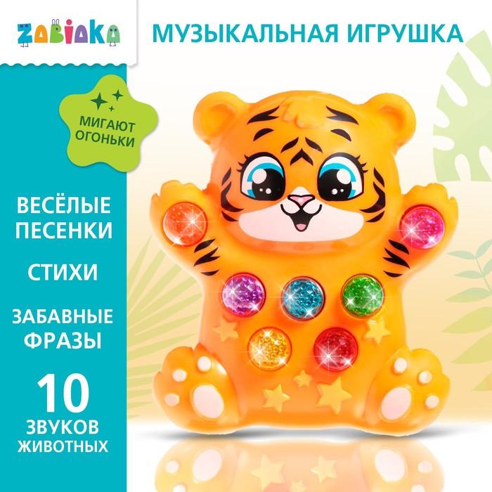 купить Музыкальная игрушка Лучший друг Тигруля, световые и звуковые эффекты