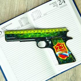 Линейка - пистолет 'С 23 февраля' 17 см Ош