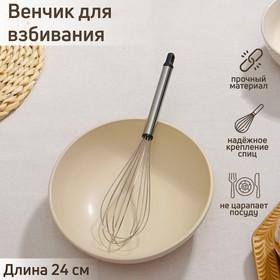 Венчик кулинарный Доляна «Помощник», 24 см