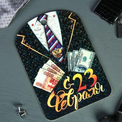 Доска разделочная сувенирная «С 23 февраля, деньги», 19,5×27,5 см