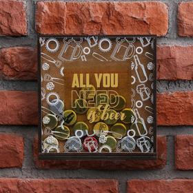 Копилка для пивных крышек 'All you need' Ош