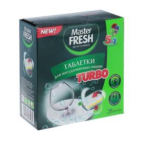 Таблетки для посудомоечных машин Turbo Master Fresh All in 1, 28 шт