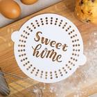 Трафарет для выпечки Sweet home 19.5 ? 17 см