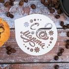 Трафарет для кофе «8 марта» 9.5 ? 8.5 см