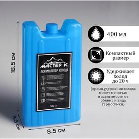 Аккумулятор холода 'Мастер К', 400 мл, 8.5×3.5×16.5 см Ош
