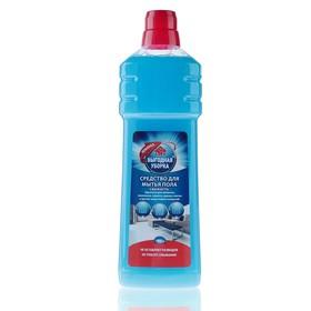 Средство для мытья полов «Выгодная уборка» Свежесть, 1 л.