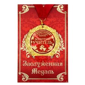 Медаль на открытке ' Золотой учитель ' Ош
