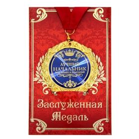 Медаль на открытке 'Лучший начальник' Ош