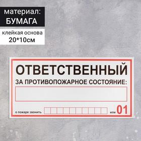 Наклейка знак 'Ответственный за пожарную безопасность', 20х10 см Ош