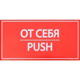 Наклейка знак 'От себя', 20х10 см Ош