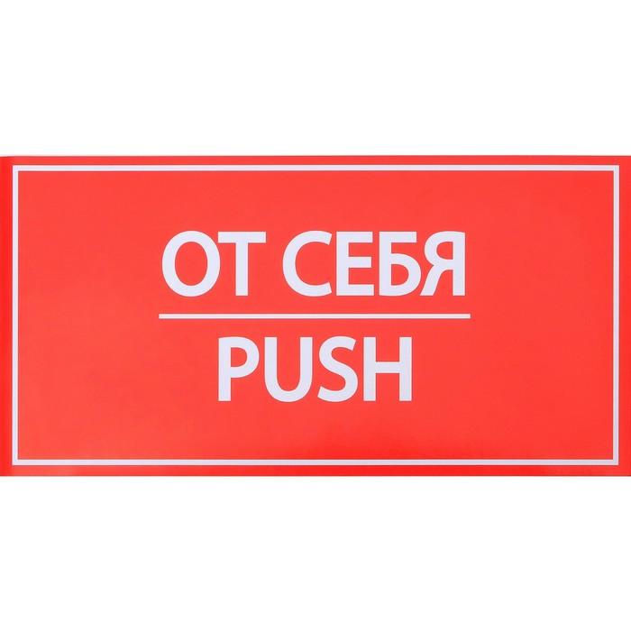 """Наклейка знак """"От себя"""", 20х10 см"""