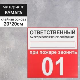 Наклейка знак 'Ответственный за противопожарное состояние', 20х20 см Ош