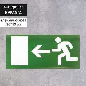 Наклейка знак 'Выход', левый, 20х10 см Ош