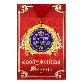Медаль на открытке «Мастер своего дела» Ош