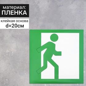Наклейка знак 'Выход', правый, 20х20 см Ош