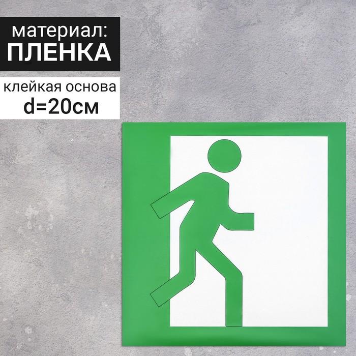 """Наклейка знак """"Выход"""", правый, 20х20 см"""