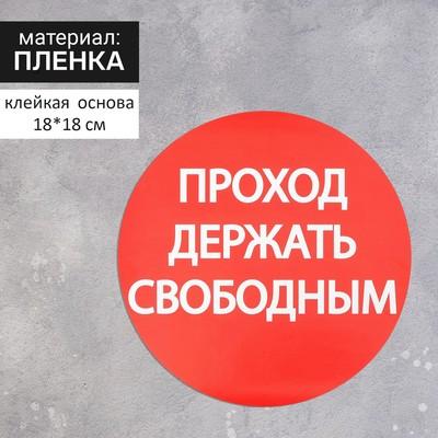 """Наклейка знак """"Проход держать свободным"""", 18х18 см"""
