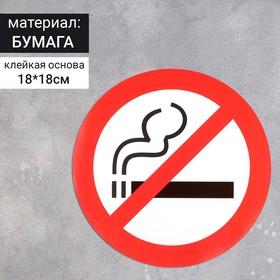 Наклейка знак 'Курить запрещено', 18х18 см Ош