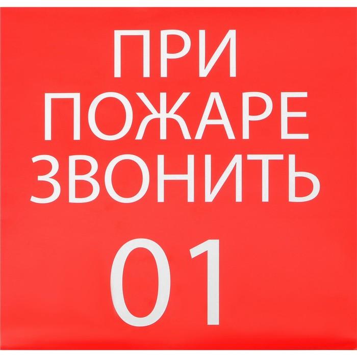 """Наклейка знак """"При пожаре звонить 01"""", 20х20 см"""