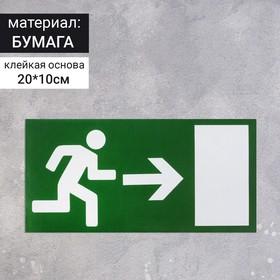 Наклейка знак 'Выход', правый, 20х10 см Ош