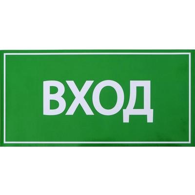 """Наклейка знак """"Вход"""", 20х10 см"""