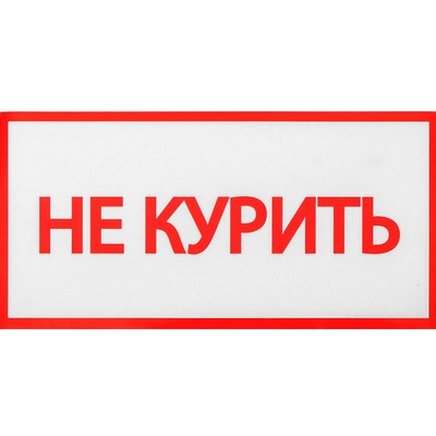 "Наклейка знак ""Не курить"", 20х10 см"