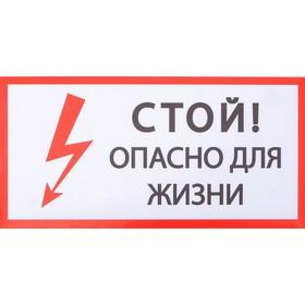Наклейка знак 'Стой! Опасно для жизни!', 20х10 см Ош