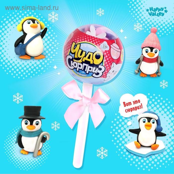 Игрушка на палочке «Чудо-сюрприз: пингвины», цвета пластика МИКС