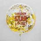 """Воздушный шар """"Star"""", 18"""", с конфетти, цвет золото"""